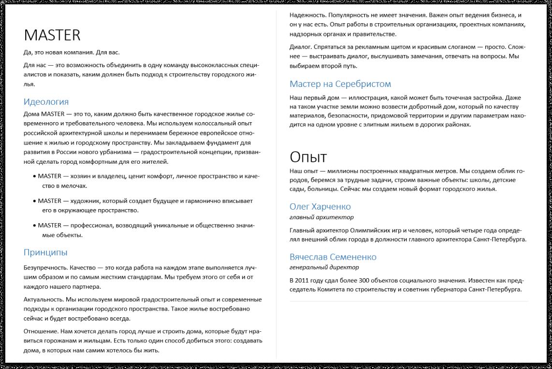 После разговора сзаказчиком мыслегка поправили тексты, чтобы они лучше вписывались вконцепцию бренда | SobakaPav.ru