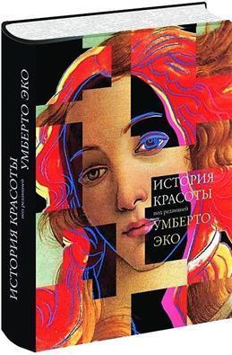 История красоты Умберто Эко 978-5-387-01561-8