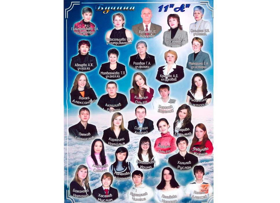 11 «А» КЛАСС 2007 г.  Кл. рук. Крылова А.Д.