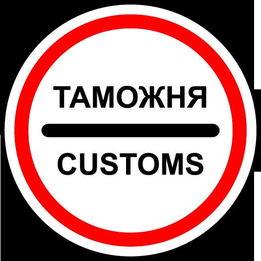 """Дорожный знак """"Запрет проезда без остановки"""""""
