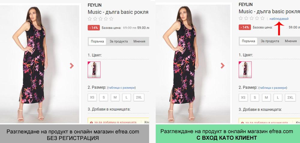 Можеш да избереш кои продукти да наблюдаваш след като влезеш в профила си или се регистрираш като нов клиент в онлайн магазин Efrea.