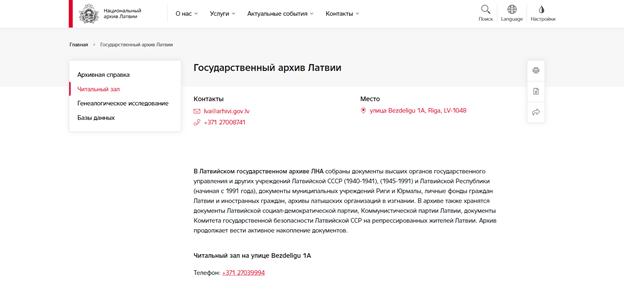 Сайт Национального архива Латвии. Источник
