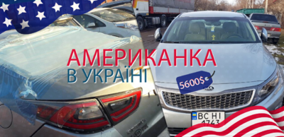 KIA Optima hibrid з Америки