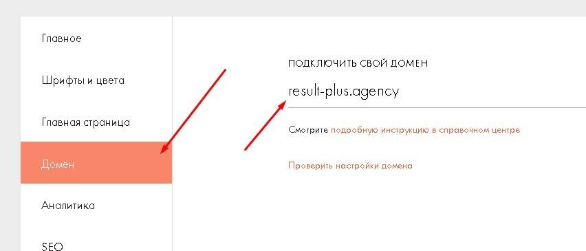 Подключение домена на Тильда