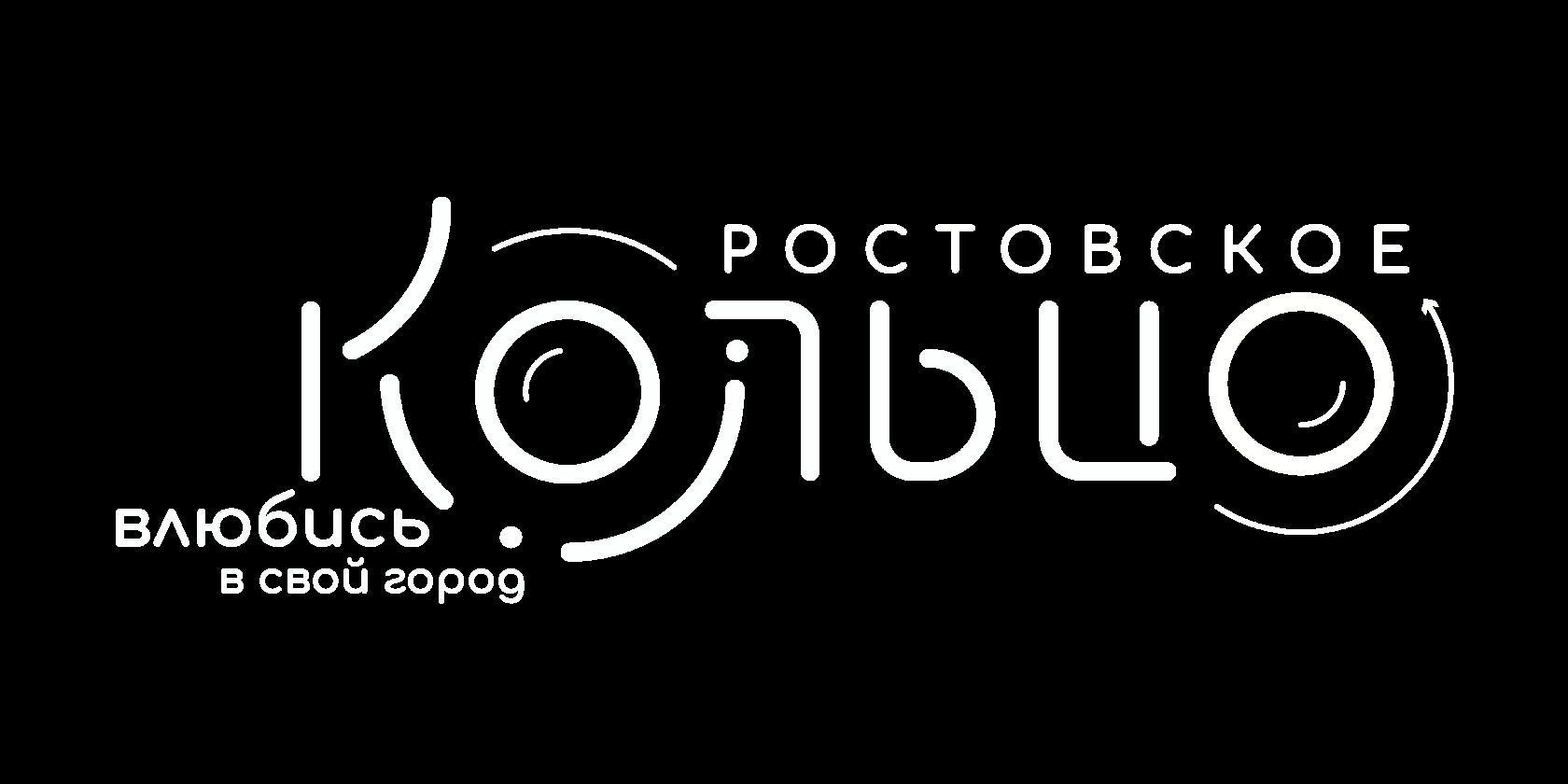 Ростовское кольцо 2017