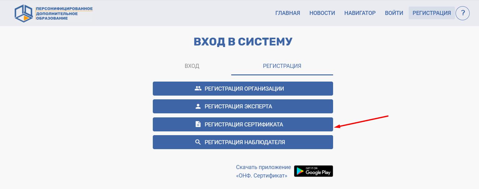 Регистрация сертификата на портале  региональные системы пфдо