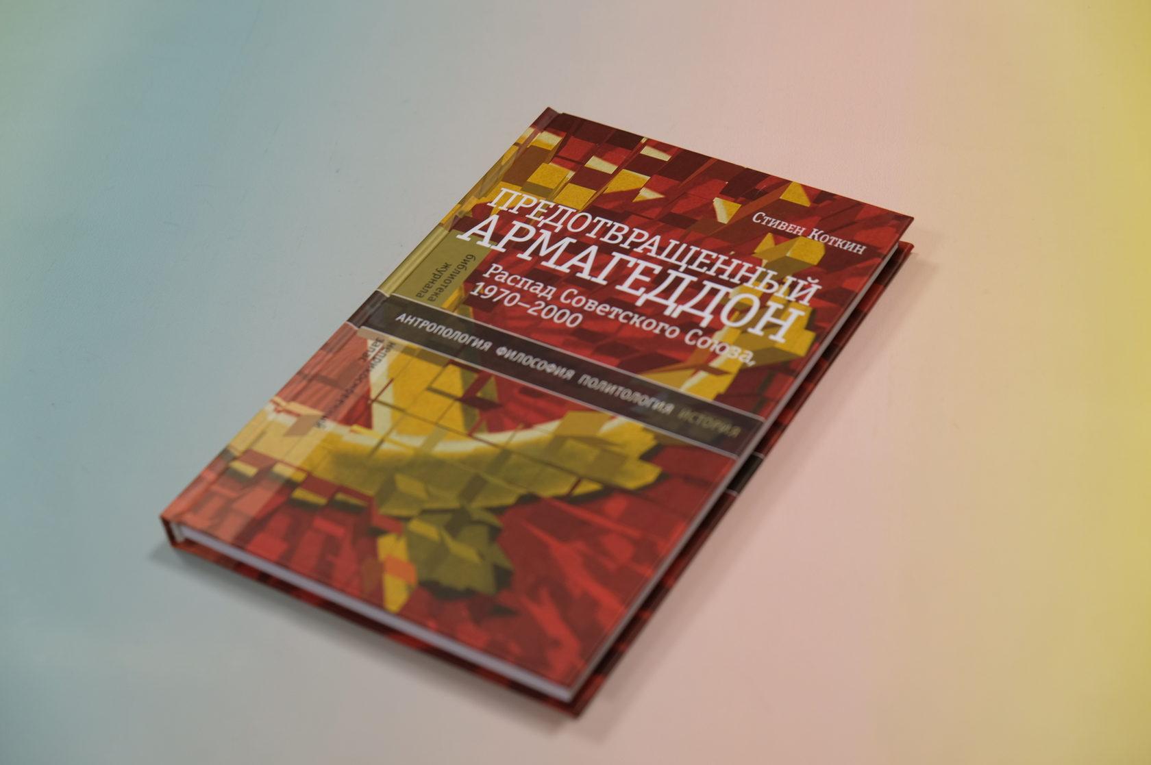 Стивен Коткин «Предотвращенный Армагеддон. Распад Советского Союза, 1970–2000»