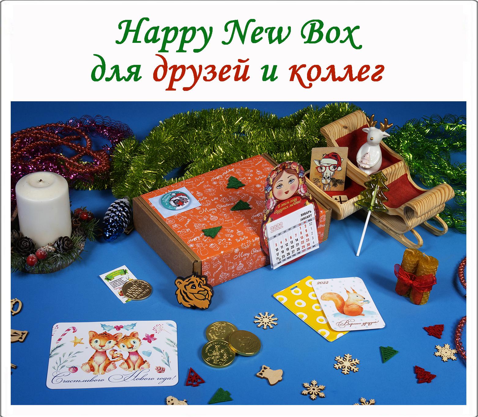 Happy New Box № 7 Друзьям, коллегам