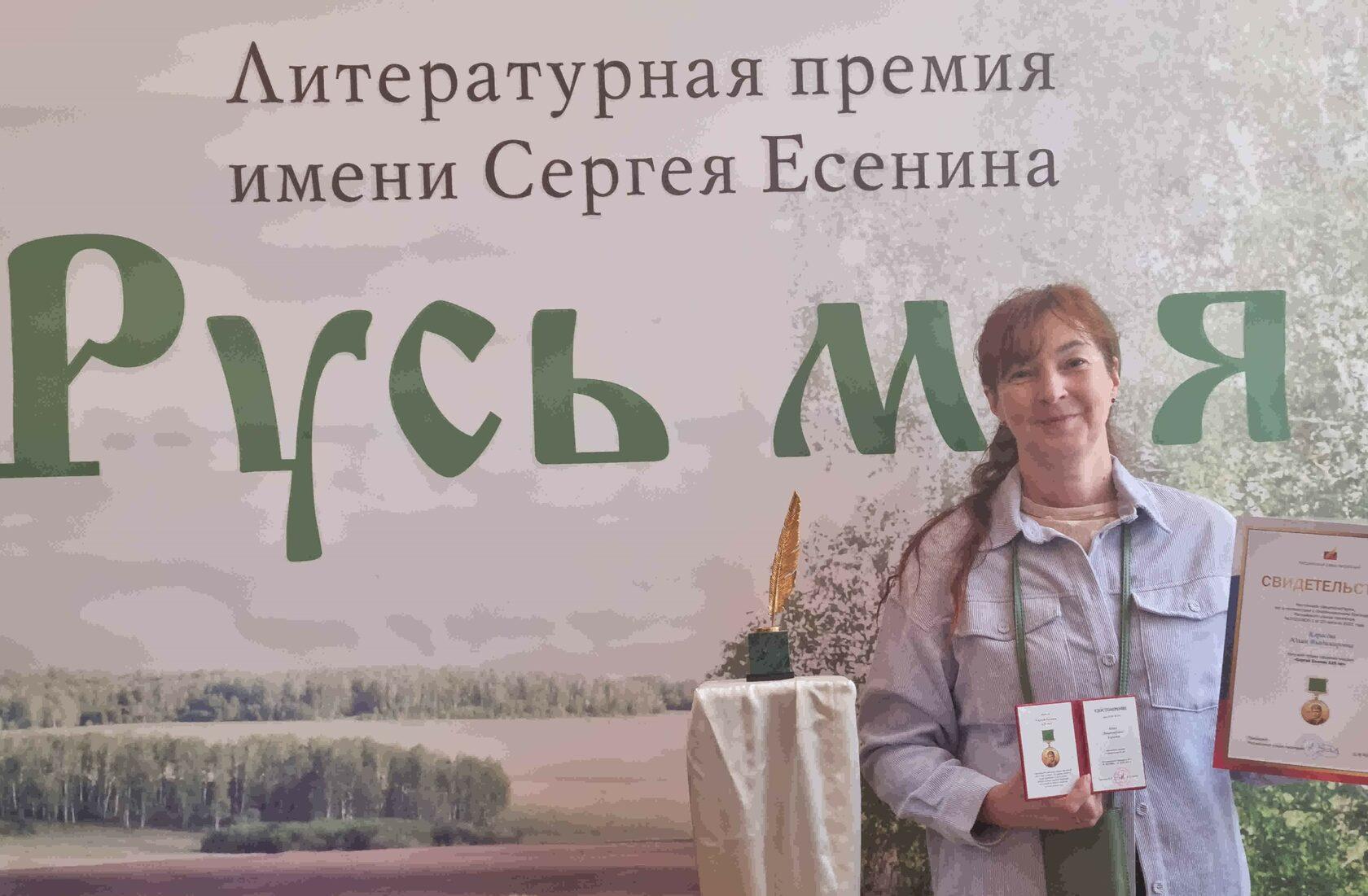 """Литературная премия """"Русь моя"""""""