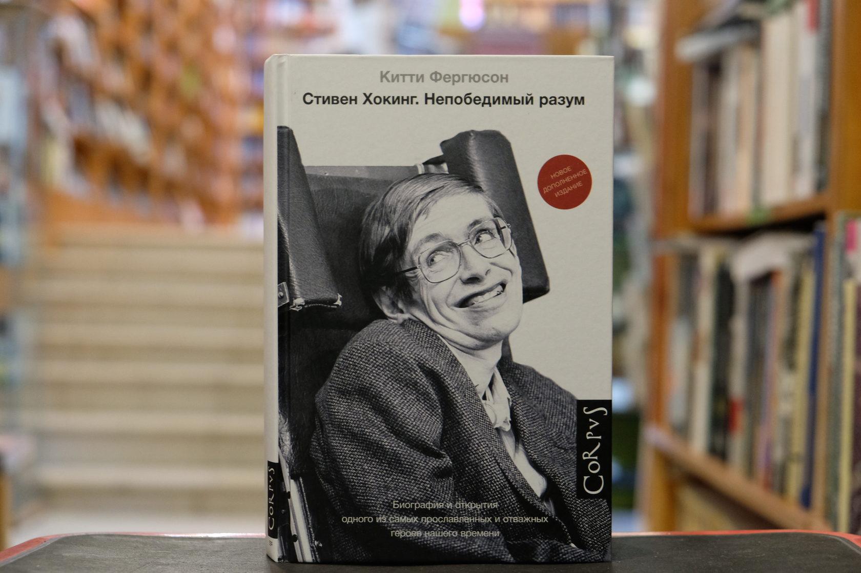 Китти Фергюсон «Стивен Хокинг. Непобедимый разум» 978-5-17-115613-8