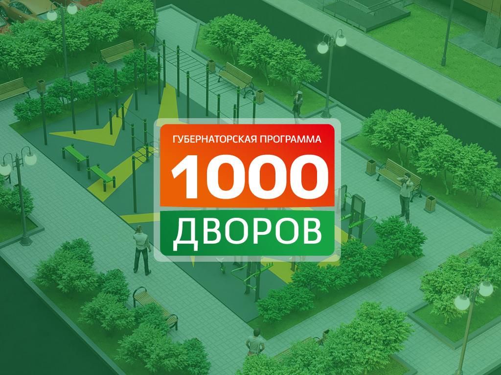 Двор не попал в программу 1000 дворов