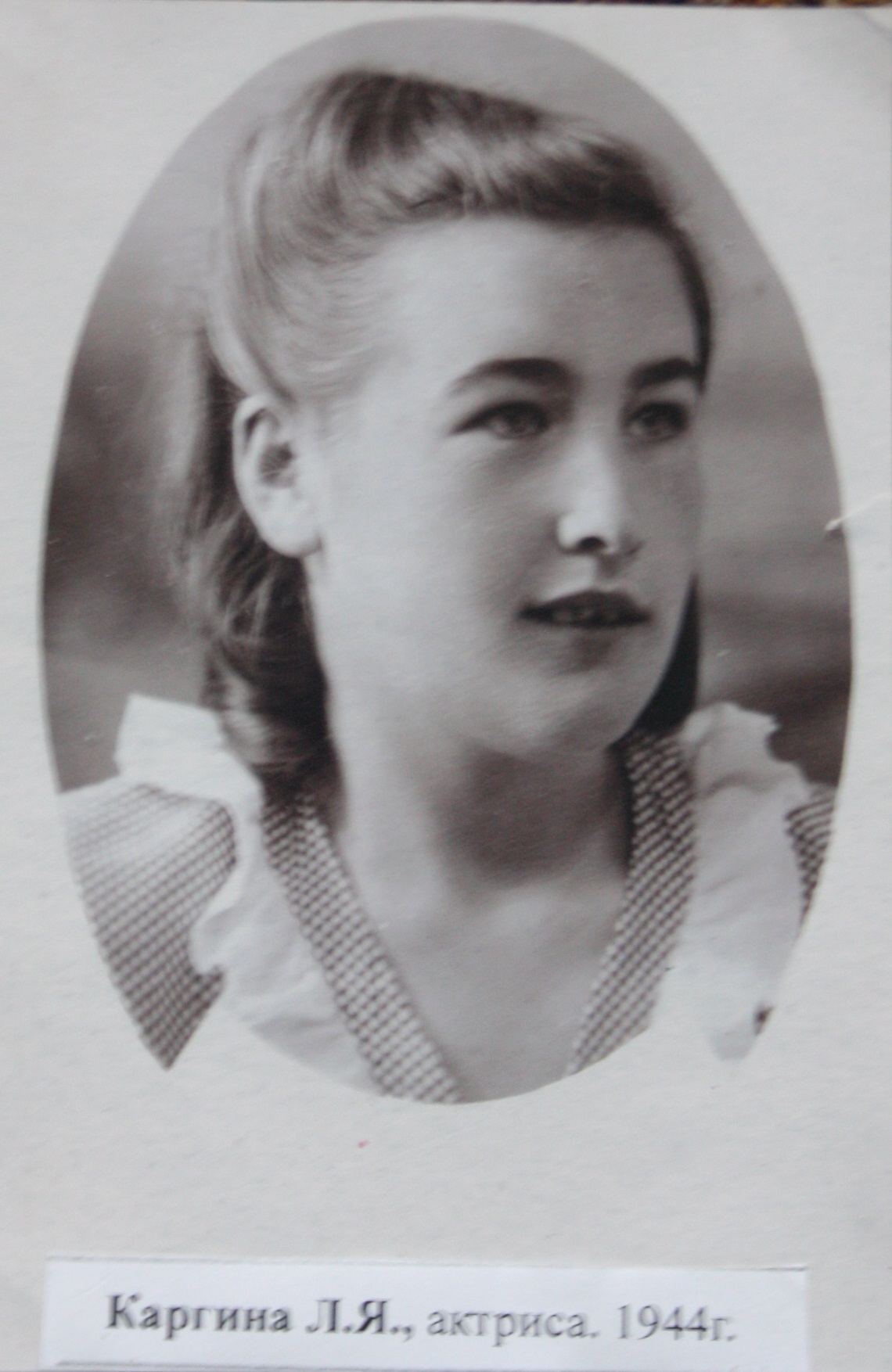 Лидия Каргина