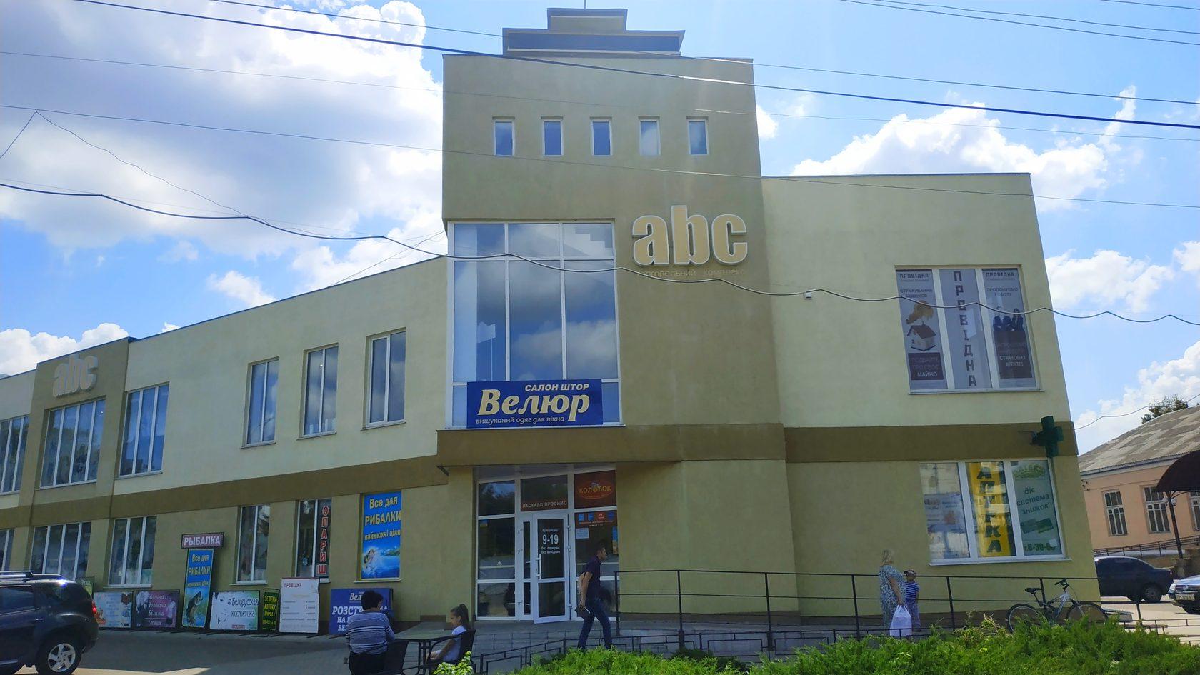 85c0e3498cb2e0 Гайда до Конотопа! Путівник містом відьом і козацької слави