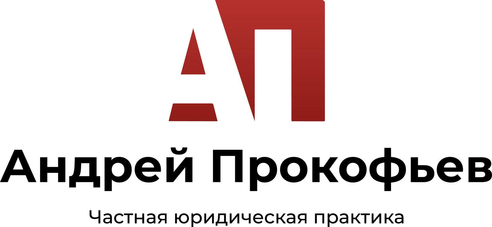 Андрей Прокофьев. Частная юридическая практика