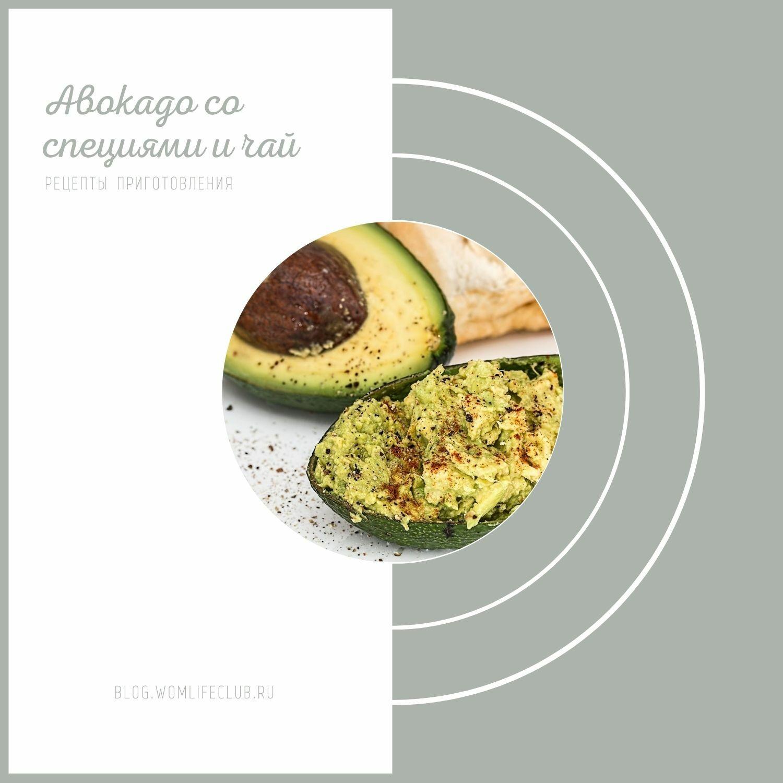 Авокадо со специями рецепт
