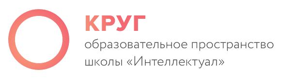 КРУГ— образовательное пространство школы «Интеллекутал»