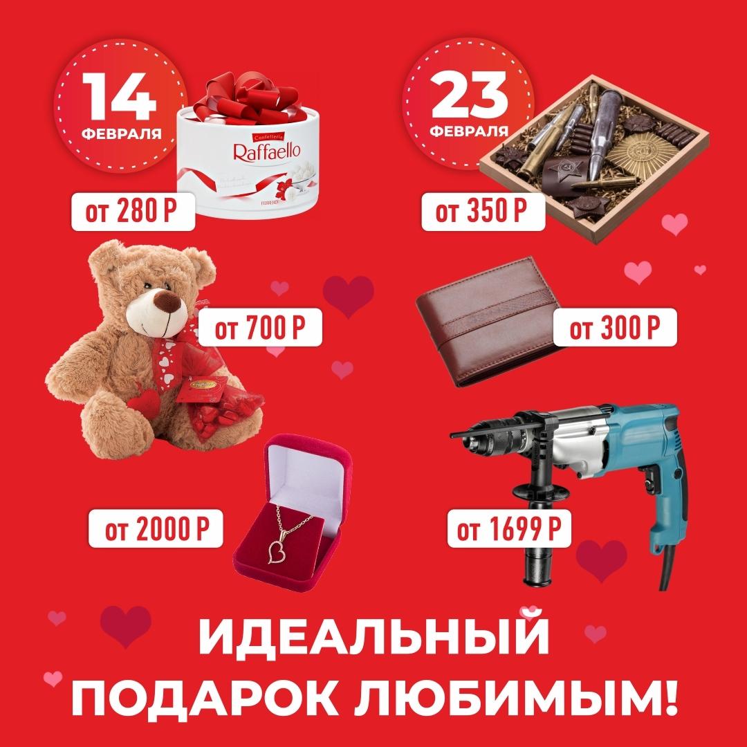 Подборка подарков от ТЦ  «Проспект»