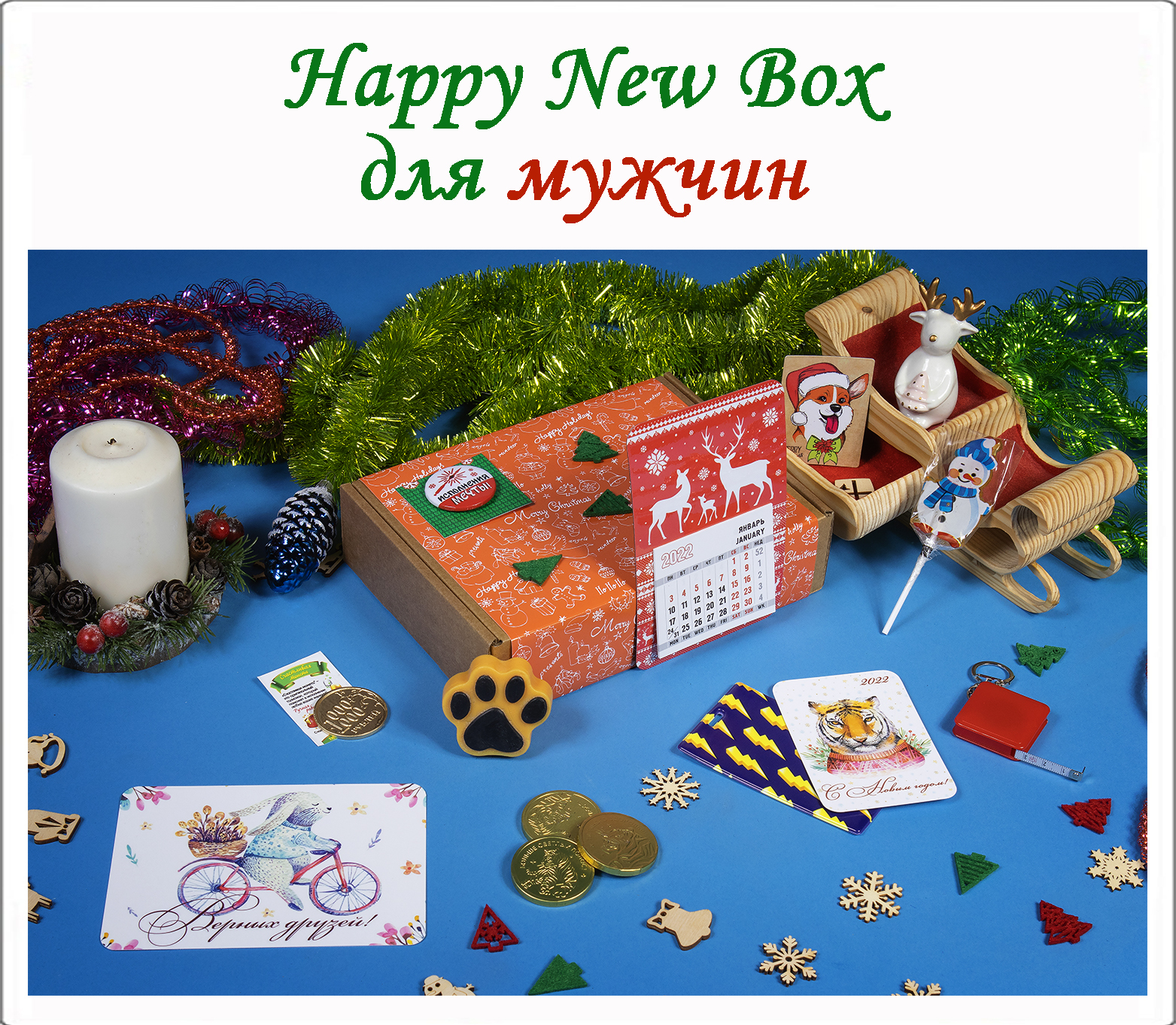 Happy New Box № 6 Мужчинам