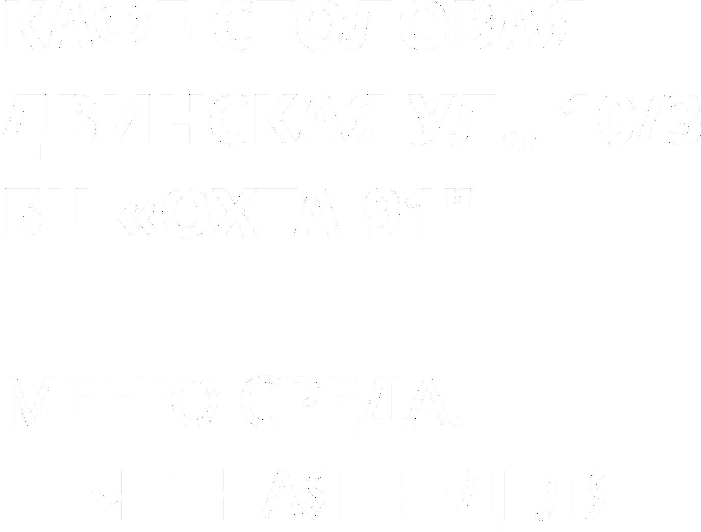 """КАФЕ-СТОЛОВАЯ БЦ """"ОХТА-91"""" Двинская ул., 10/3 МЕНЮ СРЕДА. НЕЧЕТНАЯ НЕДЕЛЯ"""