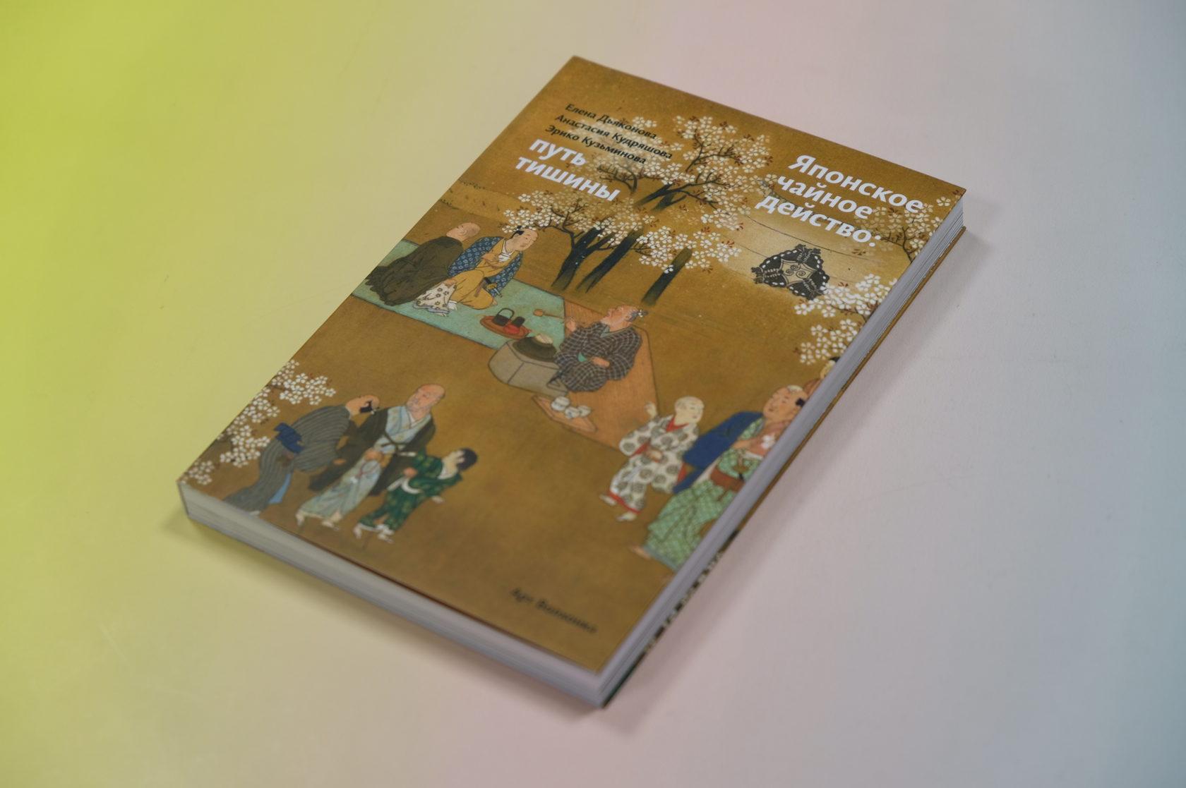 Купить книгу «Японское чайное действо: путь тишины»