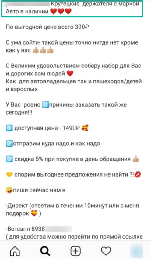примеры продающих текстов в инстаграм