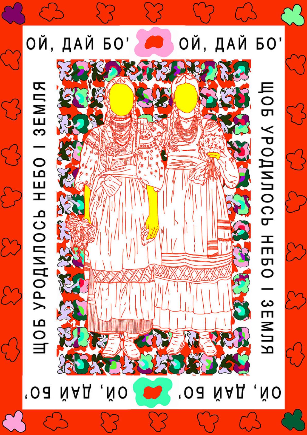otog studio, poster, PORTAL exhibition at Kyiv City Council