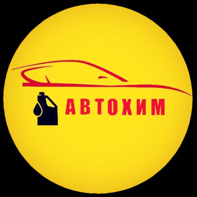 ООО АВТОХИМ