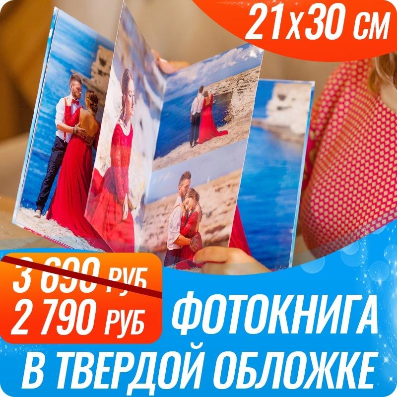 красочная фотокнига из ваших фото