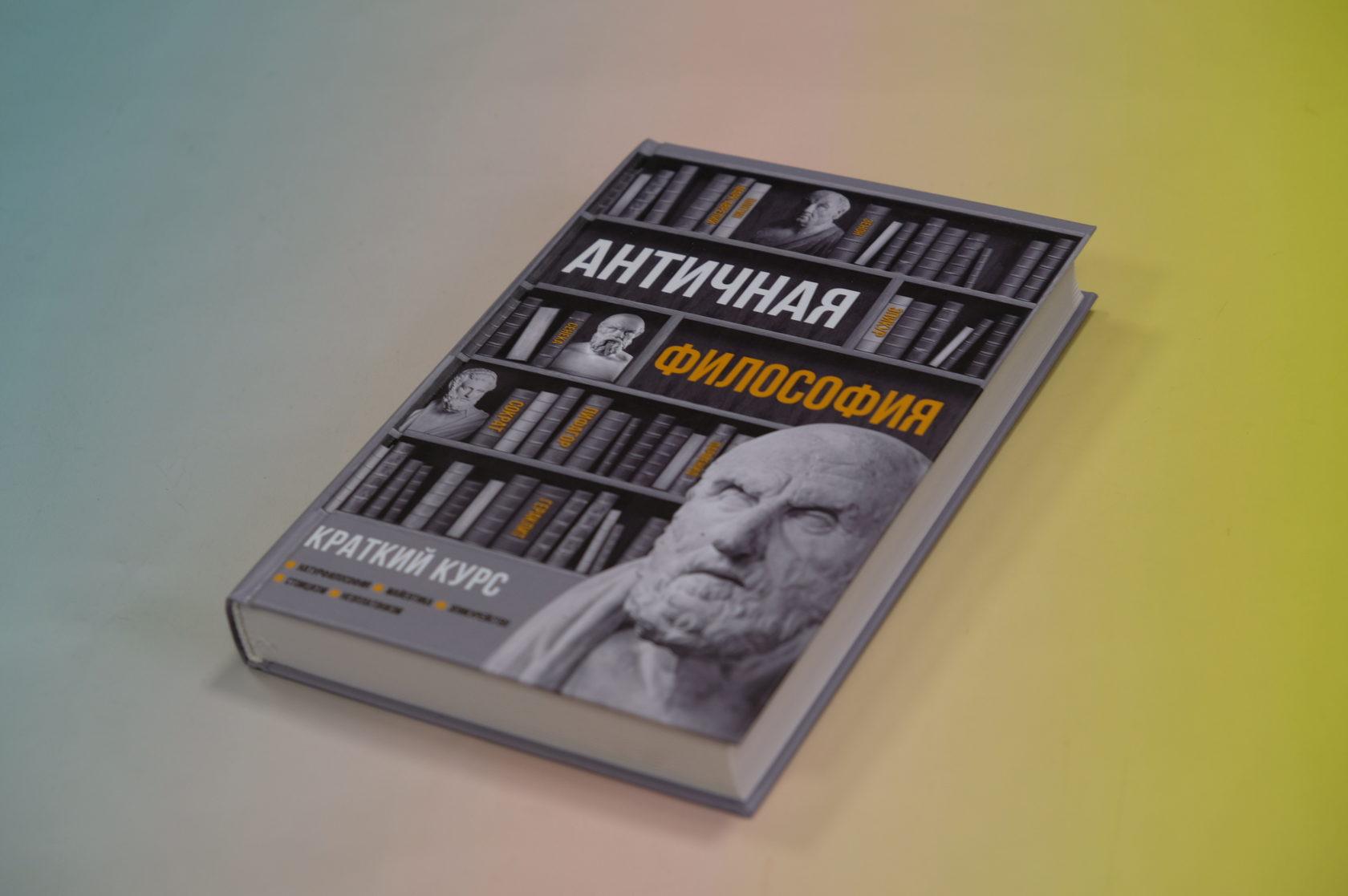 Купить книгу Елена Пронина «Античная философия. Краткий курс» 978-5-17-111667-5