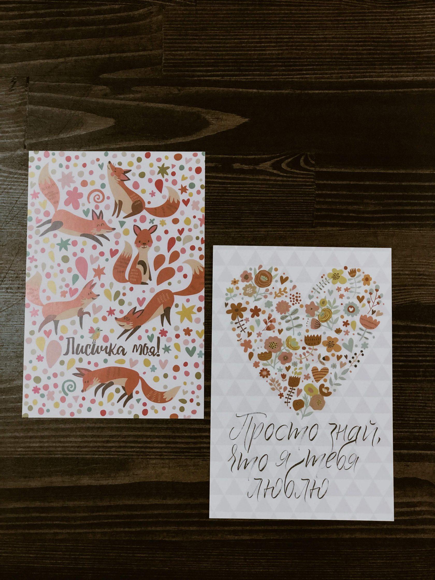 Односторонние открытки, про любовь анимированные