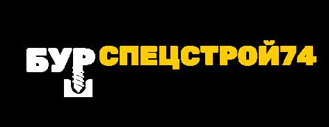 БУРСПЕЦСТРОЙ74