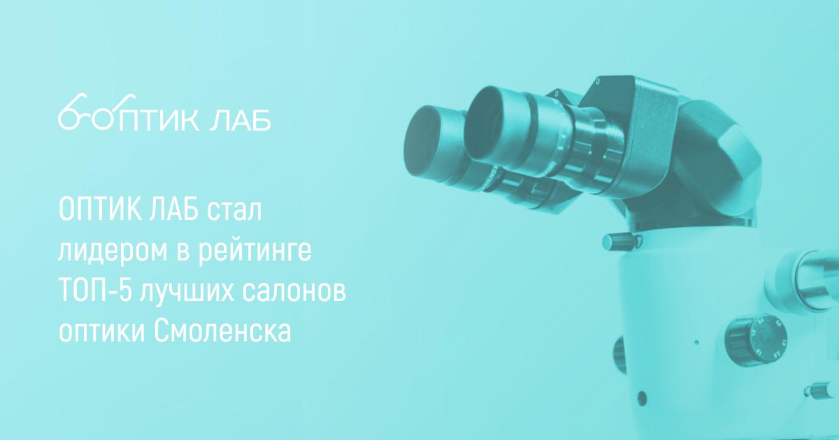 лучший салон оптики Смоленска