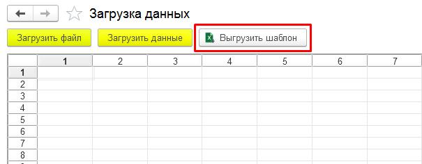 Скриншот 2. Выгрузка шаблона