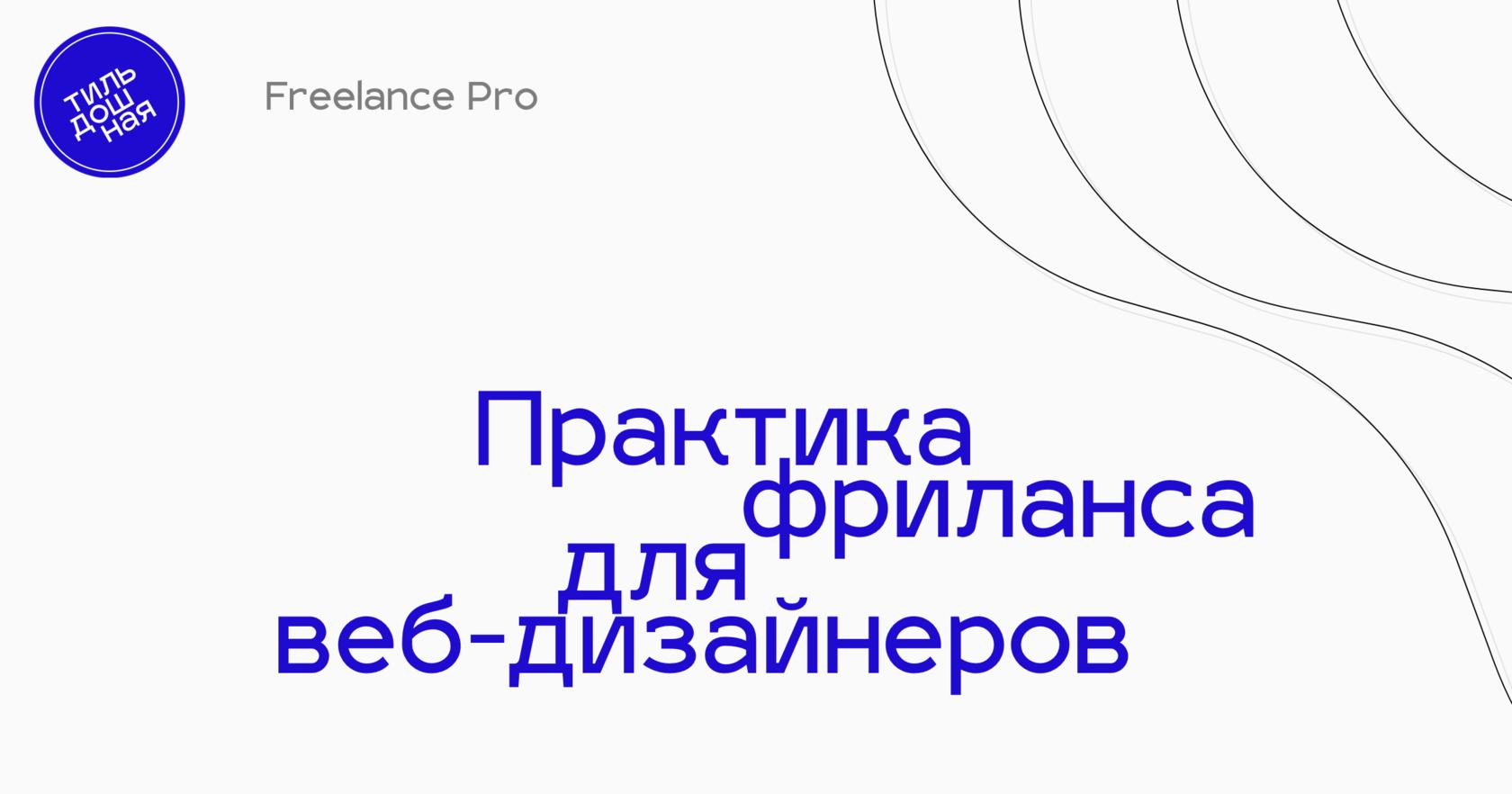 Freelance постинг что это российская фриланс биржа