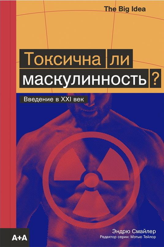Эндрю Смайлер «Токсична ли маскулинность?»