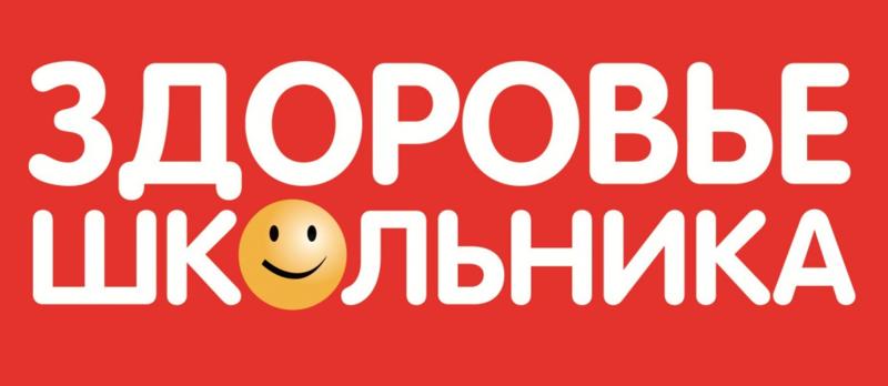 https://static.tildacdn.com/tild3338-3334-4436-b731-346266653639/zdorove-shkolnika-10.png