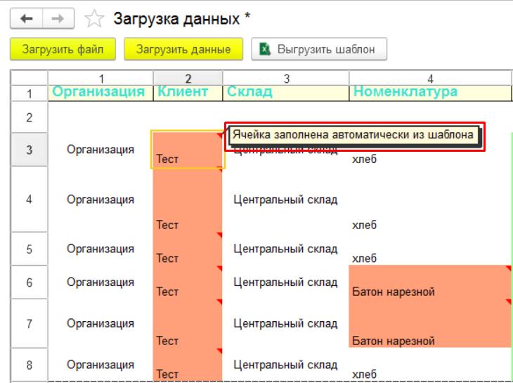 Скриншот 11. Работа с данными и шаблоном