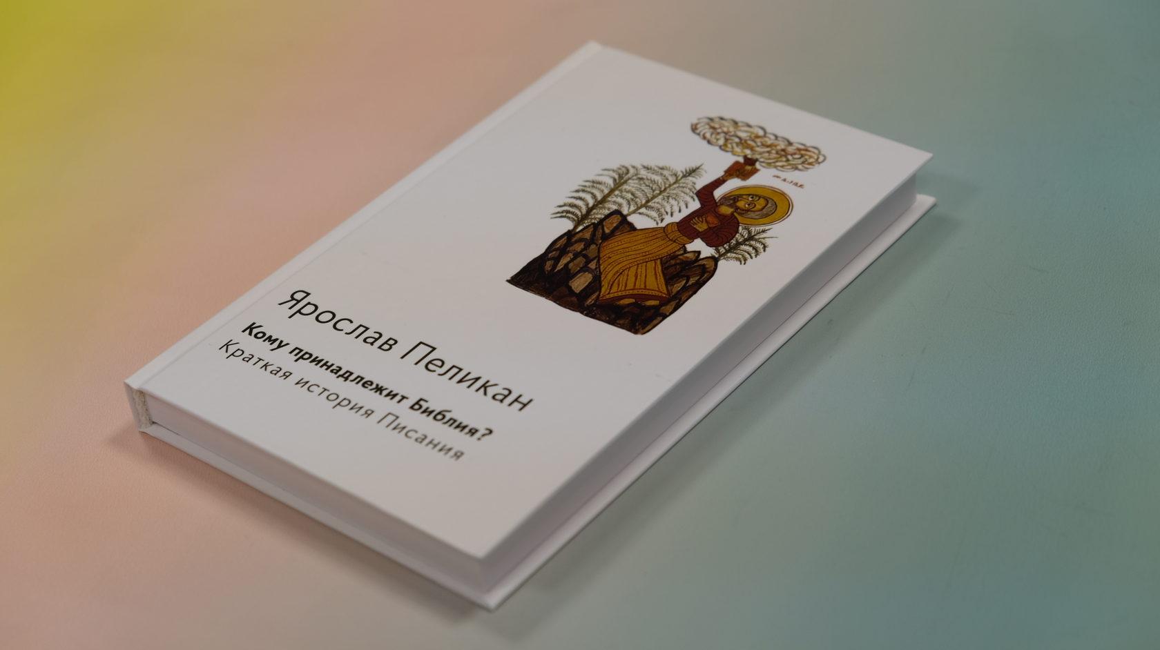 Ярослав Пеликан «Кому принадлежит Библия? Краткая история Писания»
