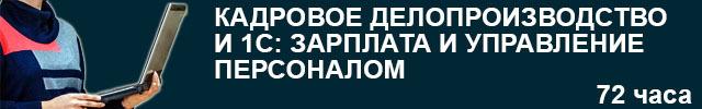 дистанционное обучение повышение квалификации кадровое делопроизводство 1С:зарплата и управление персоналом омгу им. достоевского