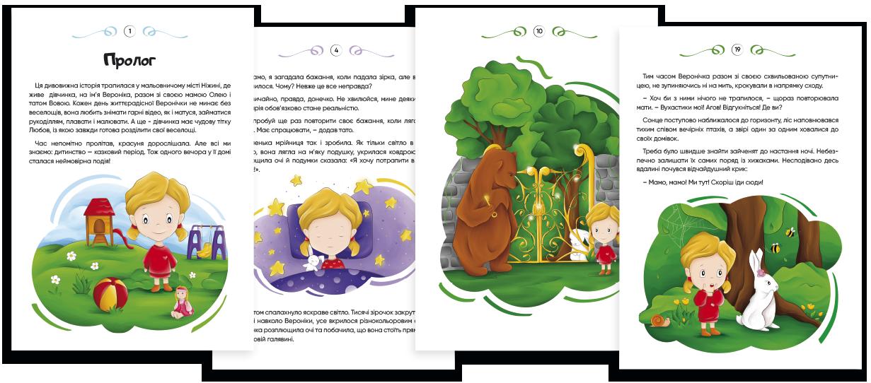 KAZZZKA - Персоналізована книга для дитини