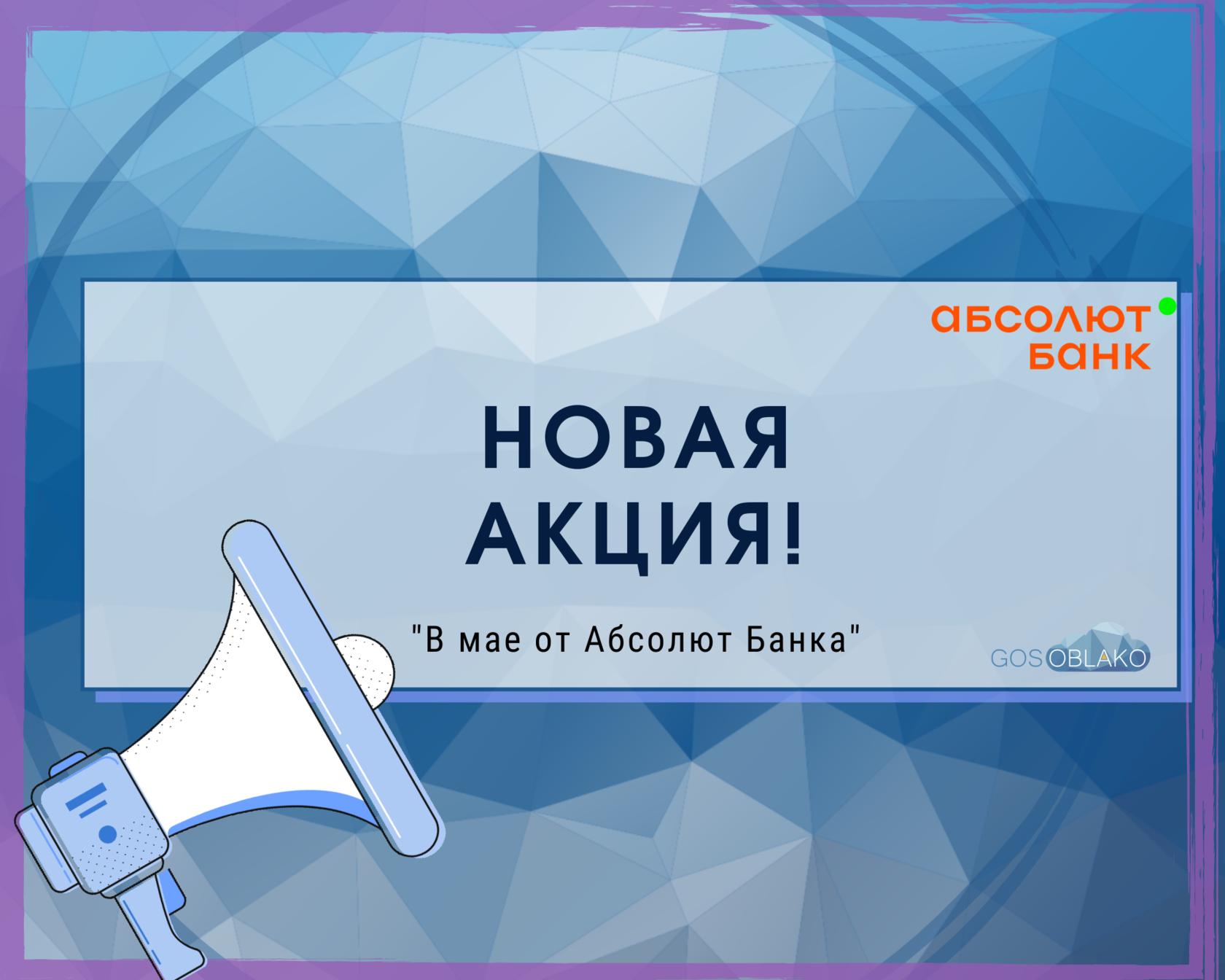 Акция от Абсолют банка