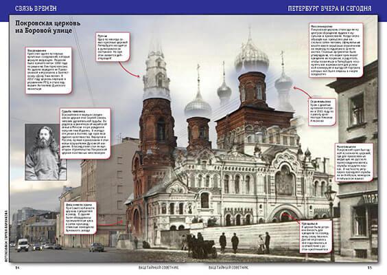 Покровская церковь на Боровой улице. История