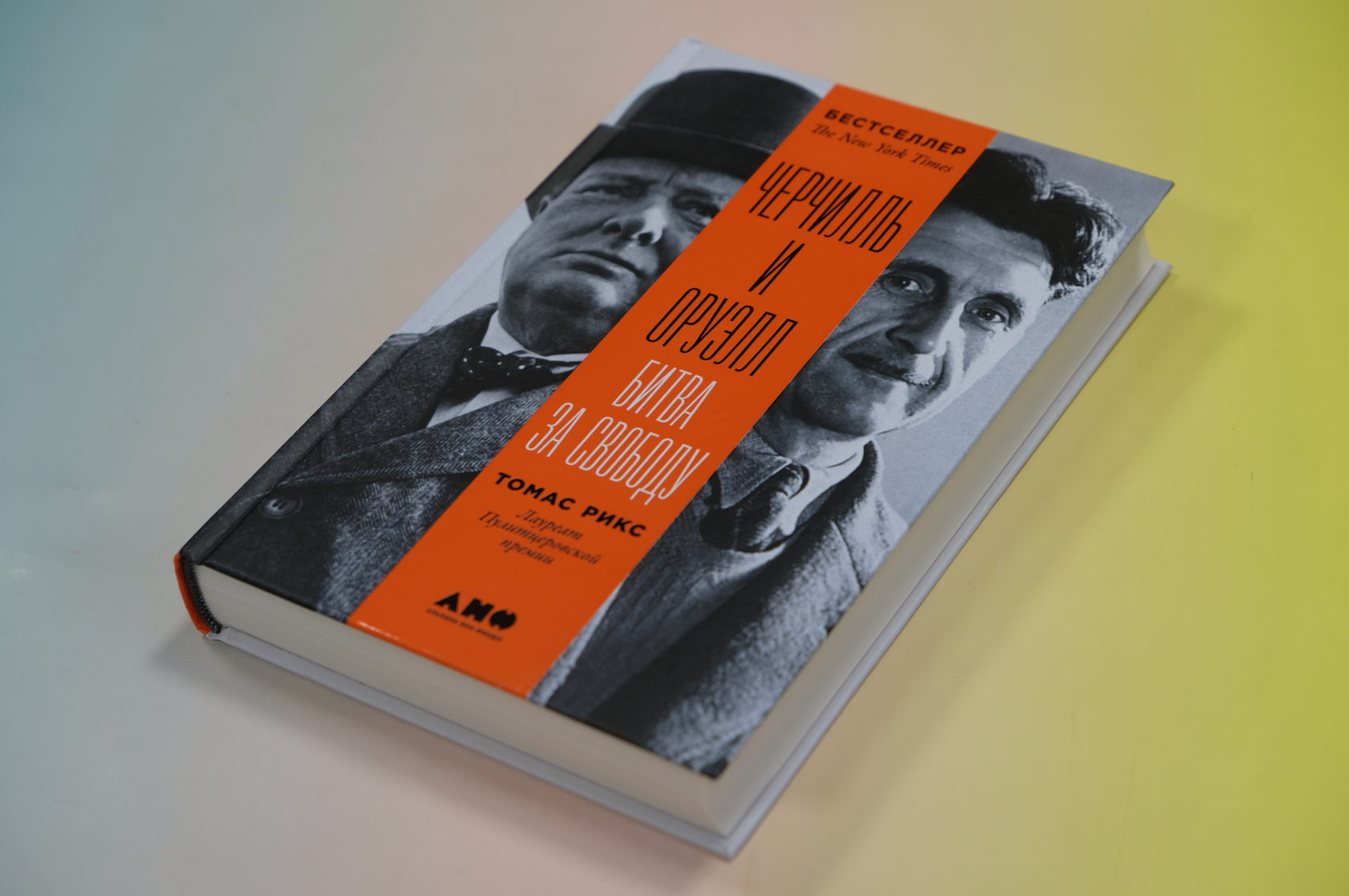 Томас Рикс «Черчилль и Оруэлл: Битва за свободу» 978-5-00139-085-5