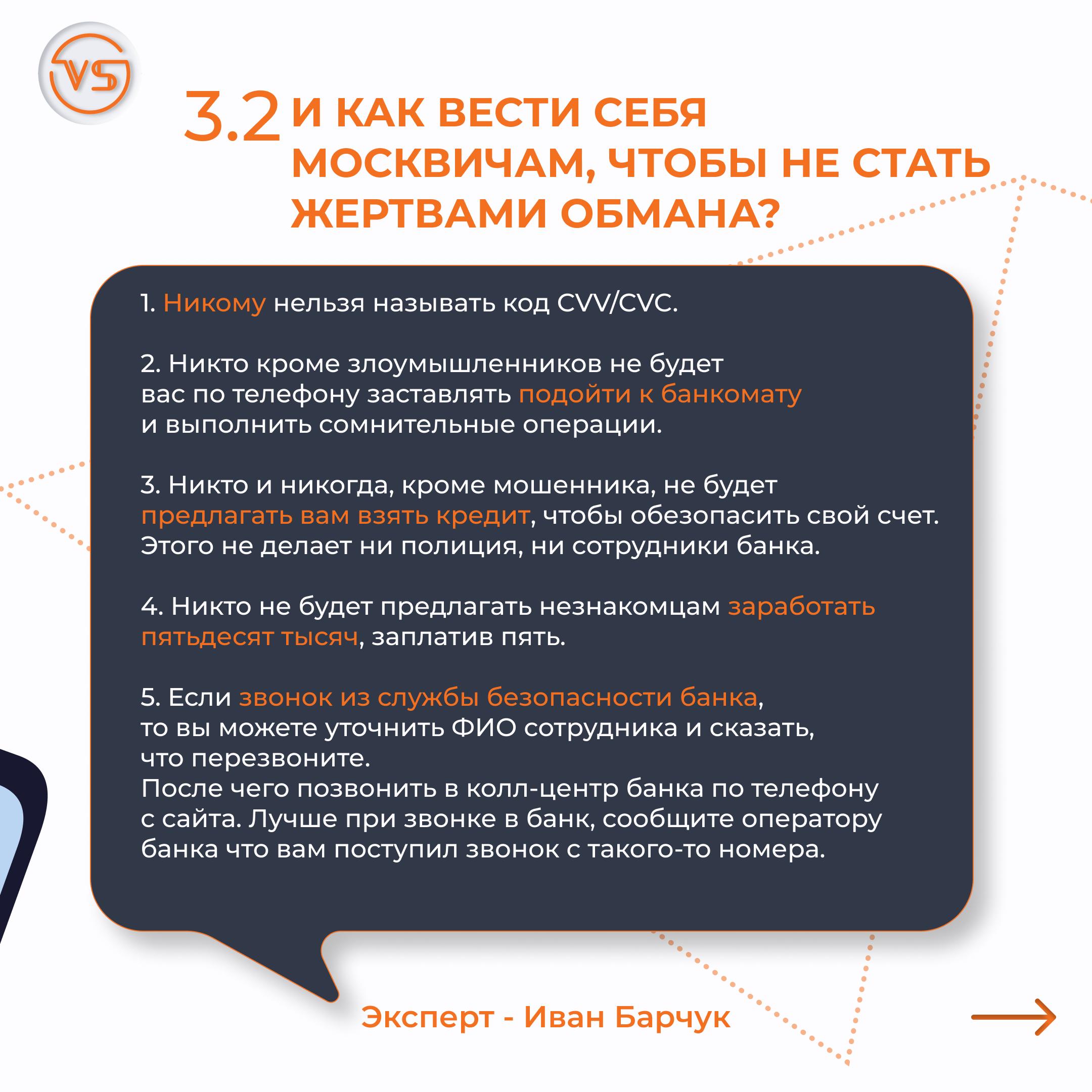 Как вести себя москвичам, чтобы не стать жертвами обмана?