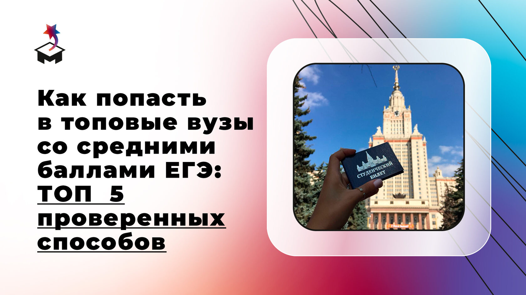 Студенческий билет на фоне МГУ