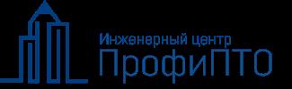 Инженерный центр ПрофиПТО