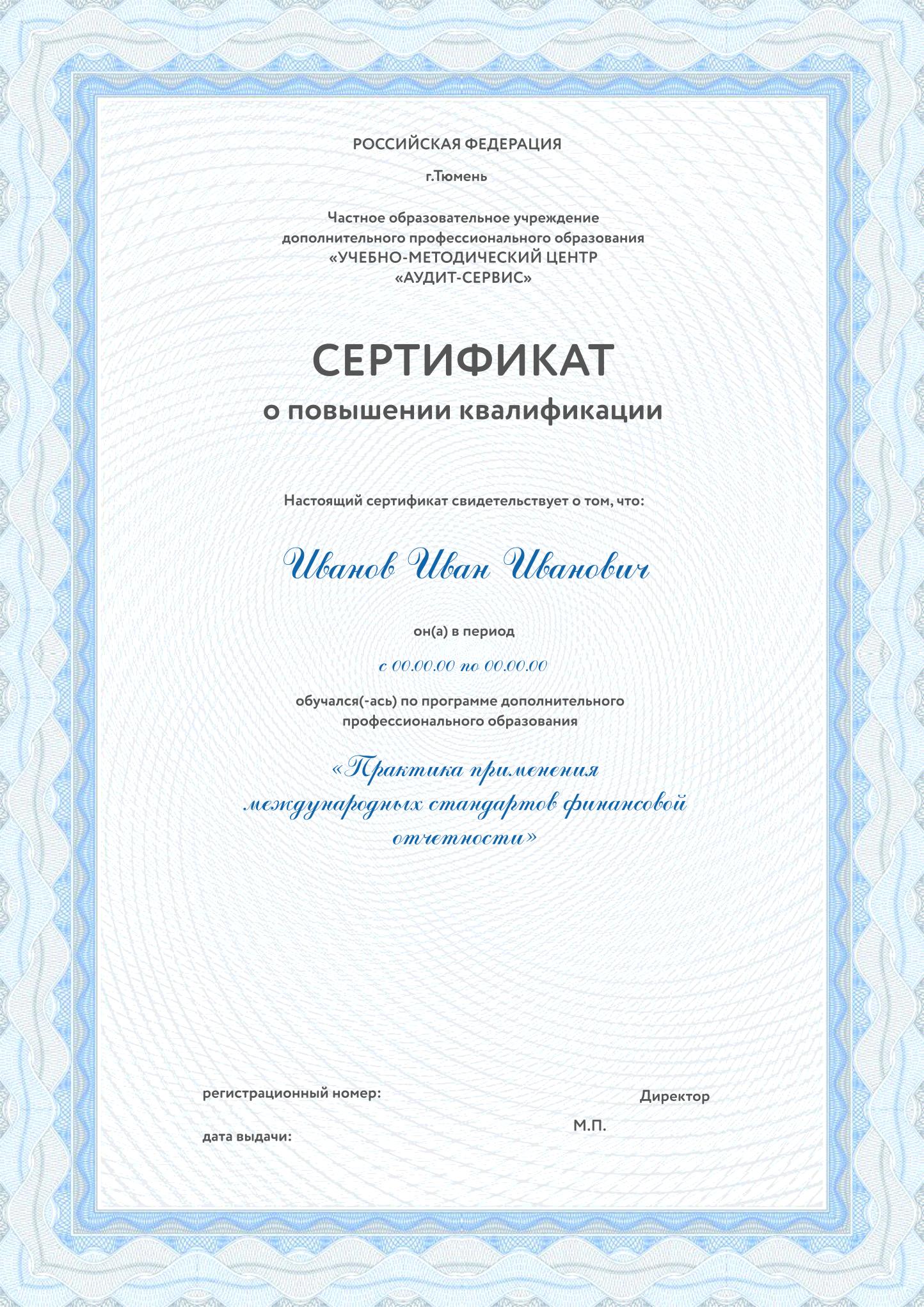 sertifikat_povyshenie_kvalifikacii