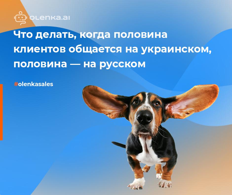 Автозвонки по двуязычной базе клиентов