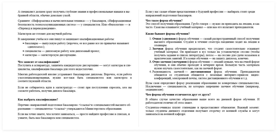 Модель информационных ожиданий постепенно превращается в текст | SobakaPav.ru