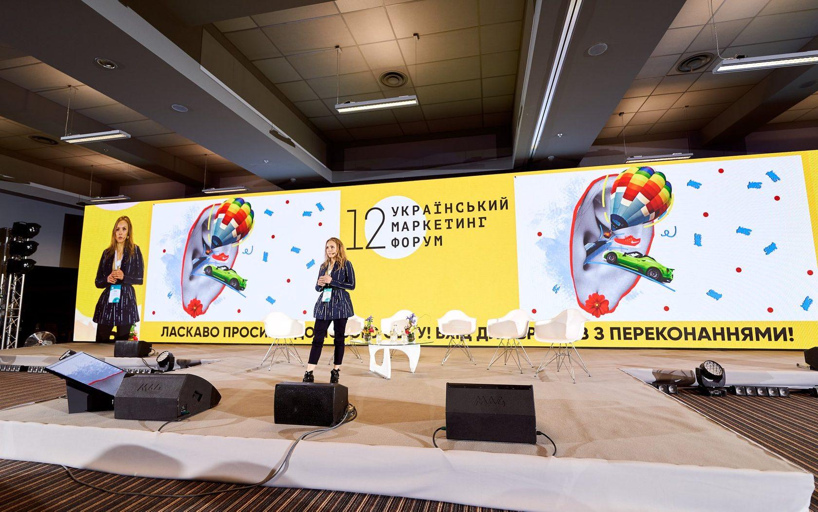 """Картинки по запросу """"украинский маркетинг форум"""""""